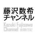 藤沢数希「週刊金融日記」