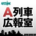 人気の「A列車で行こう」動画 6,933本 -A列車広報室