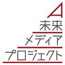 MITメディアラボ×朝日新聞シンポジウム