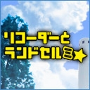 リコーダーとランドセル ミ☆