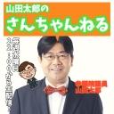 前参議院議員・山田太郎のさんちゃんねる