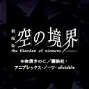 人気の中田譲治動画 856本 -劇場版「空の境界」