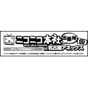 本社出張所in名古屋アネックスチャンネル