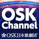 OSK日本歌劇団チャンネル