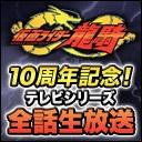【ニコニコ上映会】仮面ライダー龍騎