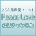 Peace Love 公式チャンネル