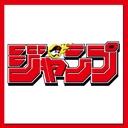 週刊少年ジャンプチャンネル