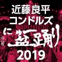近藤良平・コンドルズ にゅー盆踊り大会