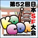 こいこん第52回日本SF大会チャンネル
