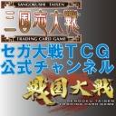 Popular 戦国大戦 Videos 105,950 -セガ大戦TCG公式チャンネル
