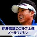 芹澤信雄が編集長 ゴルフ上達のツボ