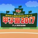 キーワードで動画検索 夏 - 甲子園TV実況チャンネル