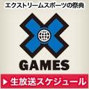 X Gamesチャンネル