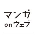 漫画家 -漫画onWebチャンネル