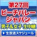キーワードで動画検索 夏 - ビーチバレーチャンネル