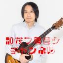 ギター -加茂フミヨシチャンネル