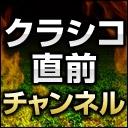 クラシコ直前チャンネル/リーガ・エスパニョーラ