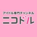 ニコニコアイドルチャンネル