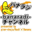 バナラジ-banaradi-チャンネル