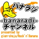 人気の「ro」動画 26,657本 -バナラジ-banaradi-チャンネル