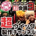 人気の「超会議3」動画 295本 -ニコニコ超会議3 超ウィッグ製作チャンネルbyアデランス