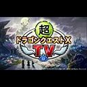 キーワードで動画検索 DQX - ドラゴンクエストXTV