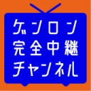 ゲンロン完全中継チャンネル