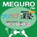 人気の「朗読」動画 13,666本 -目黒FMチャンネル