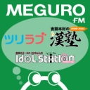目黒FMチャンネル