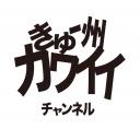 九州カワイイチャンネル