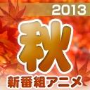 2013秋アニメ発表