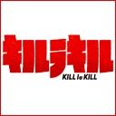 キルラキル KILL la KILL