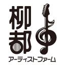 柳都アーティストファームチャンネル