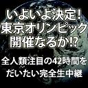 いよいよ決定!東京オリンピック開催なるか!? 全人類注目の42時間をだいたい完全生中継 猪瀬都知事&スカッシュの運命やいかに!?