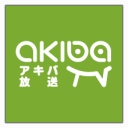 アキバ放送ライブチャンネル