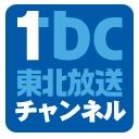TBC東北放送チャンネル