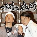 森久保祥太郎×浪川大輔 つまみは塩だけチャンネル