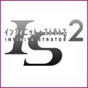 IS<インフィニット・ストラトス>2