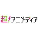 超!アニメディア(旧・アニメディアチャンネル)