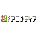 アニメ -超!アニメディア(旧・アニメディアチャンネル)