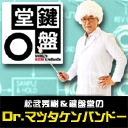 ドクター・マツタケンバンドー