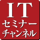 ITセミナーチャンネル