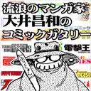 流浪のマンガ家 大井昌和のコミックガタリー