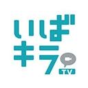 いばキラTVチャンネル