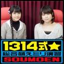 1314式☆総合萌えミリ演習チャンネル