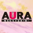 AURA -魔竜院光牙最後の闘い-