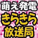 門脇舞以 -萌え発電チャンネル