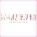 劇場版 魔法少女まどか☆マギカ[後編]/ 永遠の物語