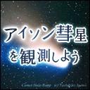キーワードで動画検索 天体観測 - みんなで一緒にアイソン彗星を観測しよう!