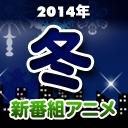 2014年冬 新番組アニメ発表!